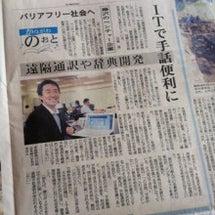 神奈川新聞「かながわ…