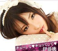 伊藤桃のオフィシャルブログ 『B dreamygirl』
