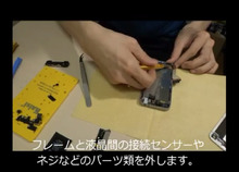 iphone iphone3Gs iphone4 iphone4s 修理  液晶割れ ホームボタン 激安 カスタム 電池交換