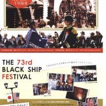 【第73回黒船祭】2…