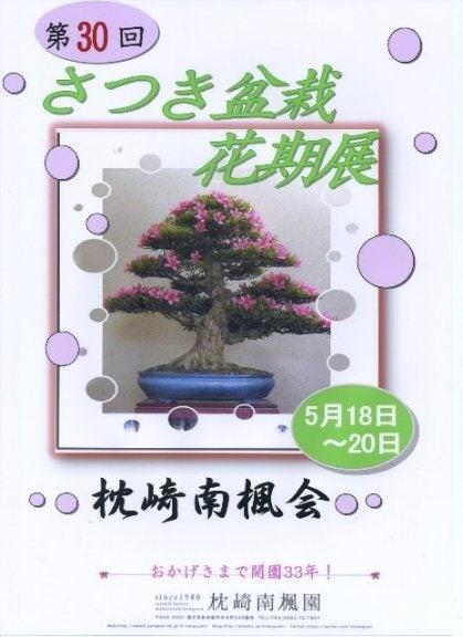 枕崎南楓園のさつき盆栽育て方-2012花期展ポスター