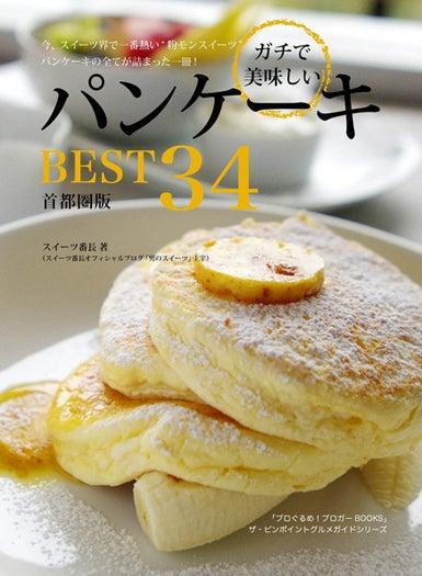 スイーツ番長オフィシャルブログ DOLCE VITA~男のスイーツ Powered by Ameba