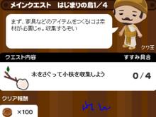 へたれちゃんの罰ゲームライフ-001