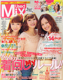 あずさオフィシャルブログ「MARUっと★あずさBLOG」Powered by Ameba-USED