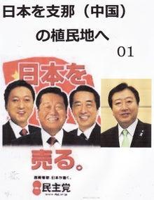 $日本人の進路-日本を支那(中国)の植民地へ