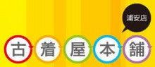 $千葉県浦安市で古着、金・プラチナ製品の買取ことなら古着屋本舗浦安店