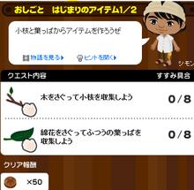 へたれちゃんの罰ゲームライフ-j112