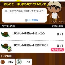へたれちゃんの罰ゲームライフ-j122