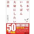 【電子書籍】日本でい…