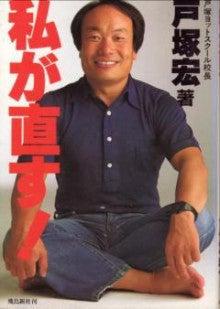 戸塚ヨットスクール事件 | 山浦国見倶楽部