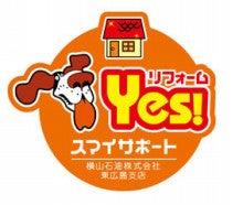 横山石油 東広島支店 ホットな店長の仕事からプライベート?のブログ