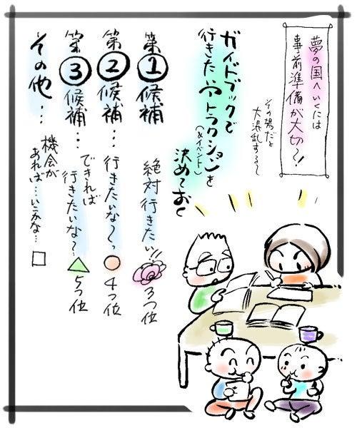 ものは言いよう 二出川ユキ・イラストブログ-TDR03-1