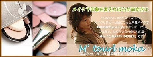 $メイクセラピー☆ココロのメイキング☆                       大阪・ 神戸・明石