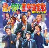 ますだおかだ増田ブログ-CD「歌がうまい王座決定戦コンピレーション」