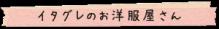 星の子日記☆