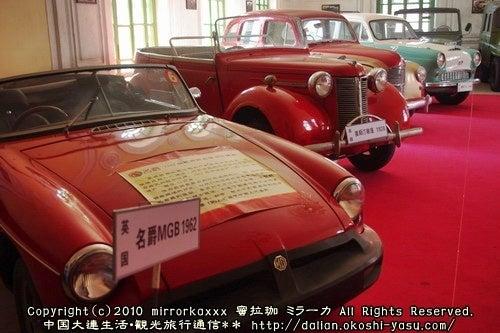 中国大連生活・観光旅行ニュース**-大連クラシックカー博物館