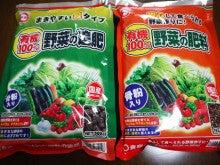 大好き☆ベランダ菜園-有機肥料