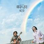 $唄人羽オフィシャルブログ powered by アメブロ-虹空