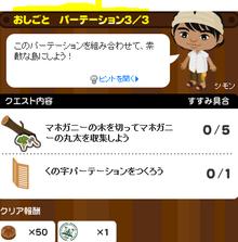 へたれちゃんの罰ゲームライフ-パーテーション3
