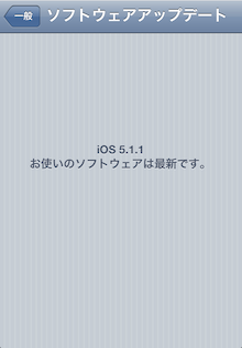 Wizcube Staff Blog-iOS5.1.1