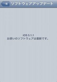 Wizcube Staff Blog-iOS5.1.1