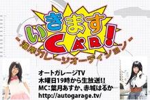 AUTO GARAGE TV