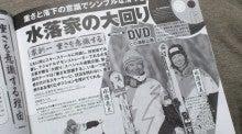 水落育美オフィシャルブログ-DSC_0346.JPG