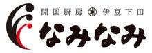 $魂居酒屋伊豆下田開国厨房なみなみブログ