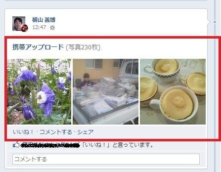 Facebookで携帯アップロード写真がまとめられる原因と解除方法