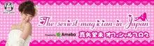 女性マジシャン真矢望未(まやのぞみ)公式ブログ 『ノンストップ・マジック!』-IMG_7501.jpg