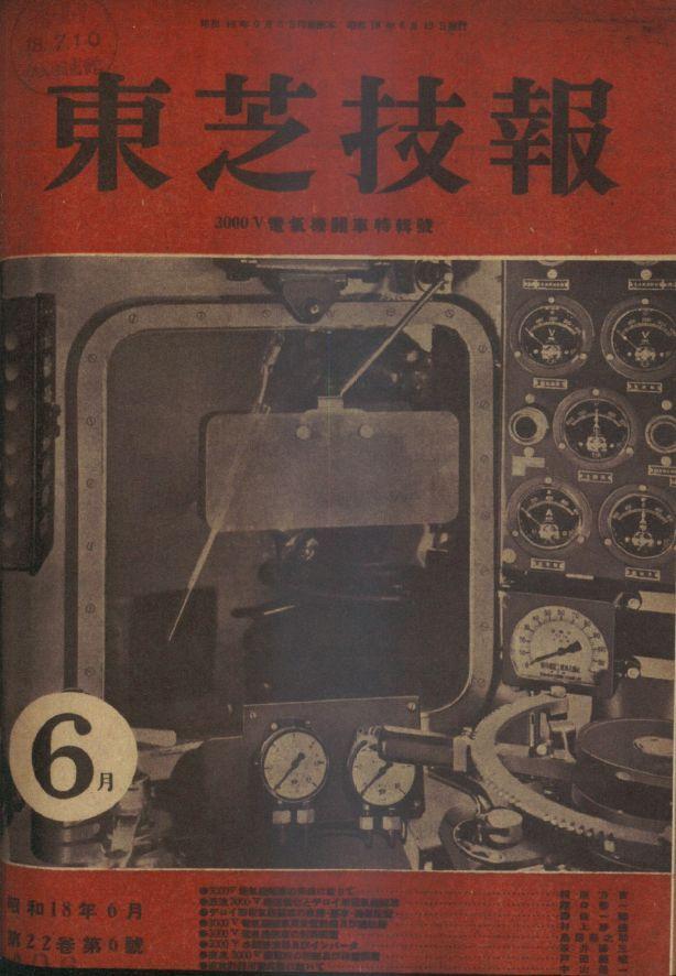 194306東芝技報表紙