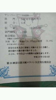 スイカ R魂-P1000054~001.jpg