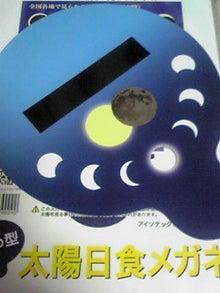 milkusausaさんのブログ-120512_2319~01.JPG