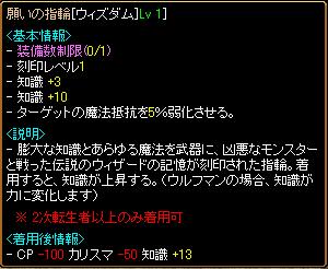 RELI姫のおてんば日記-ウィズダム