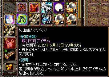 RELI姫のおてんば日記-仙人