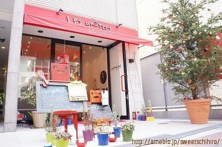 大阪スイーツレポーターちひろの辛口スイーツランキング-大阪市西区スイーツ レ・グーテ