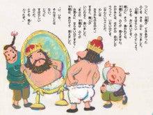 おすすめ絵本 「はだかの王様」 | えほんや通信