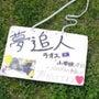 京都リーダー誕生!!…