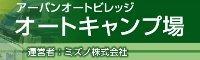 $軽キャンパーファンに捧ぐ 軽キャン◎得情報-オートビレッジ舞洲オートキャンプ場ロゴ