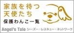 Angel'sTale シーズーレスキューネットワーク
