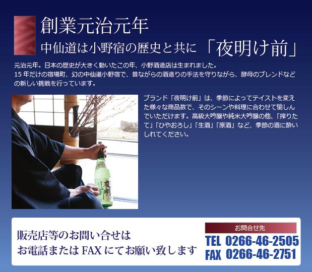 $中仙道小野宿の地酒「夜明け前」日本酒と歴史街道