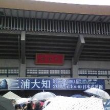 まず武道館