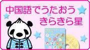 $★国際派女社長★山崎こずえのブログ-中国語教材CD