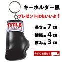 BOXING MASTER/ボクシング マスター-TITLEキーホルダー黒
