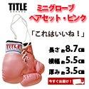 BOXING MASTER/ボクシング マスター-ペアセット ピンク
