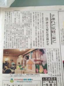 $おはなし屋さんのブログ-5/16中日新聞
