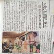 中日新聞に掲載してい…