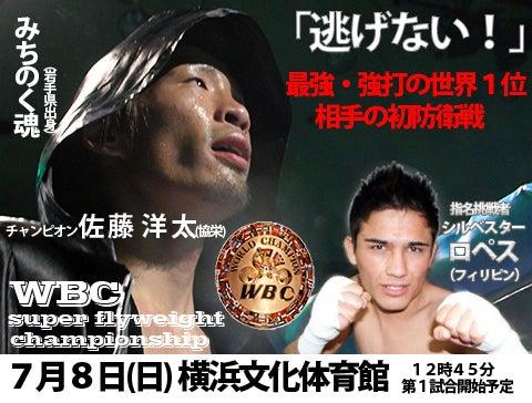 BOXING MASTER/ボクシング マスター-佐藤洋太vsシルベスター・ロペス