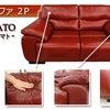 本革ソファー 2P 【YAMATO】の画像