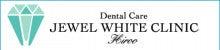 広尾 歯のホワイトニング専門 デンタルケアジュエルホワイトクリニック 歯科女医マキ-ホームページ